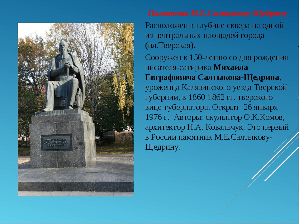Памятник М.Е.Салтыкову-Щедрину Расположен в глубине сквера на одной из центра...