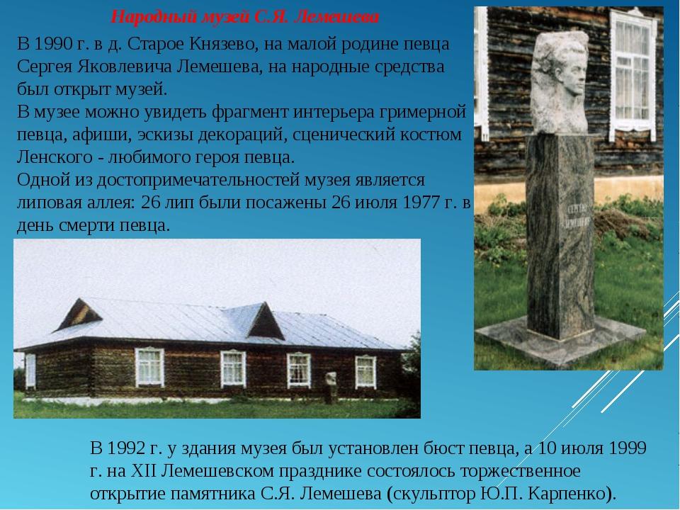 Народный музей С.Я. Лемешева В 1990 г. в д. Старое Князево, на малой родине п...