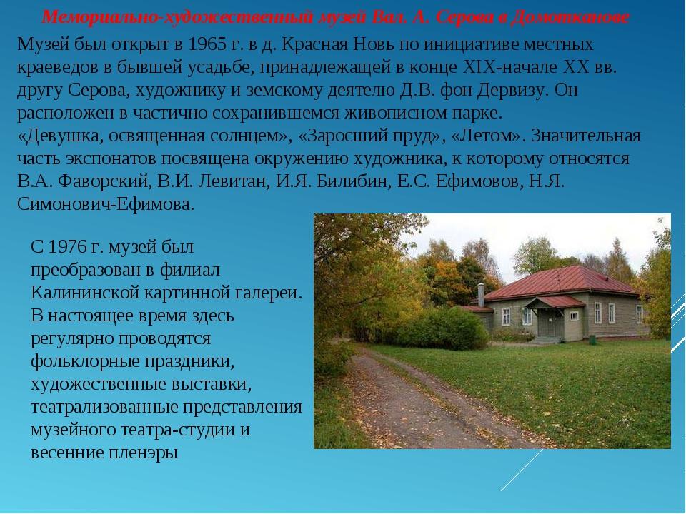 Мемориально-художественный музей Вал. А. Серова в Домотканове Музей был откр...