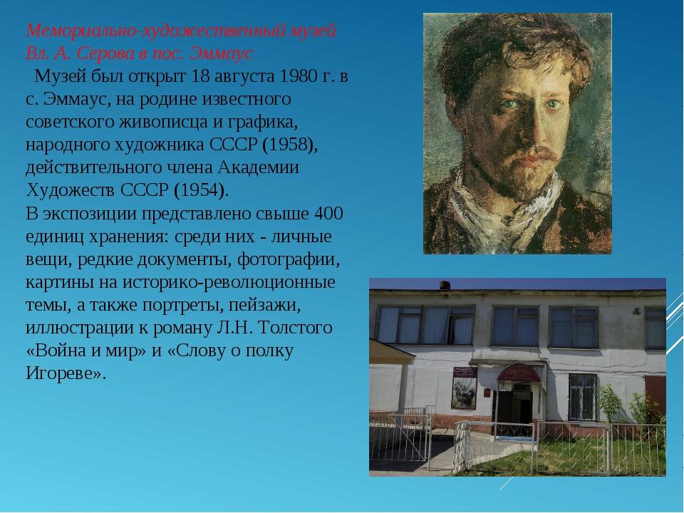 Мемориально-художественный музей Вл. А. Серова в пос. Эммаус  Музей был откр...