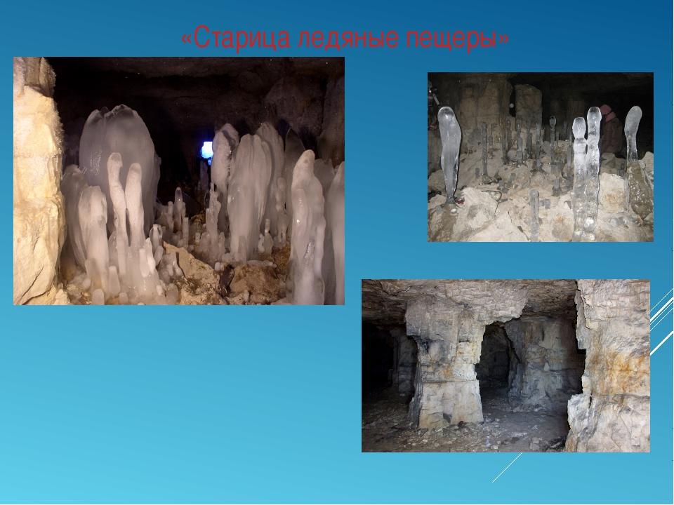 «Старица ледяные пещеры»