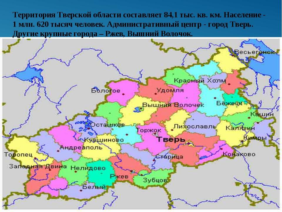 Территория Тверской области составляет 84,1 тыс. кв. км. Население - 1 млн. 6...