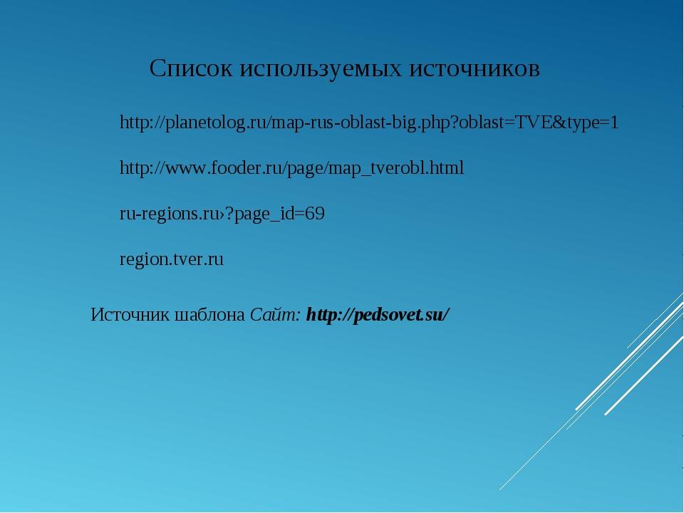 Список используемых источников Источник шаблона Сайт: http://pedsovet.su/ htt...