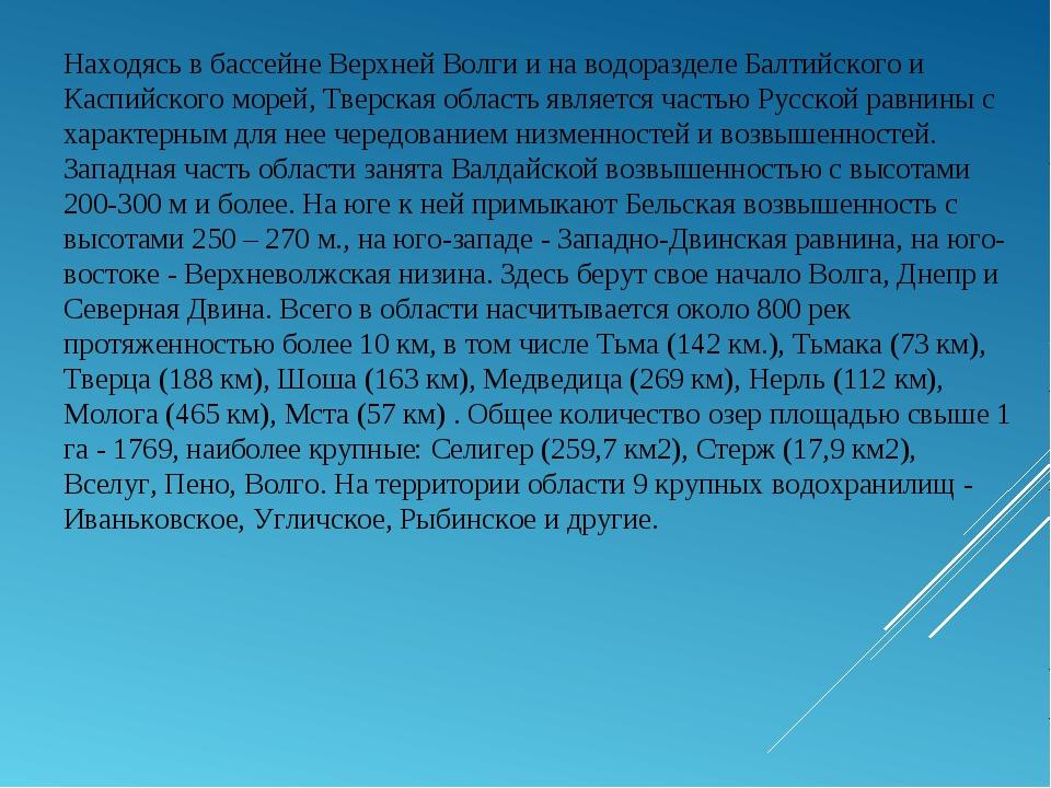 Находясь в бассейне Верхней Волги и на водоразделе Балтийского и Каспийского...