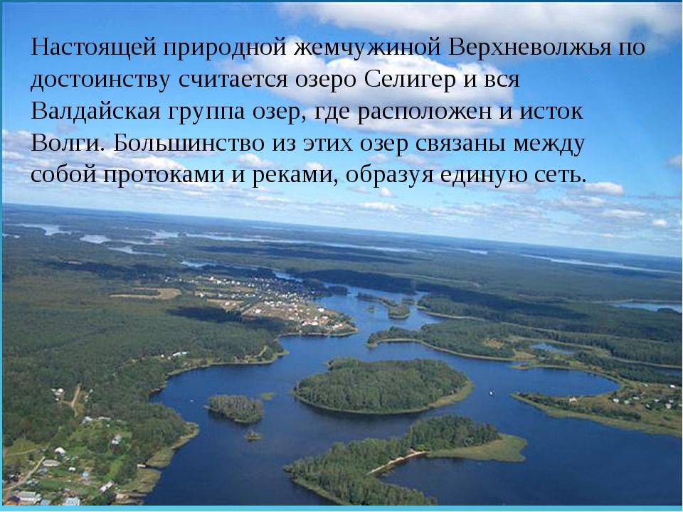 Настоящей природной жемчужиной Верхневолжья по достоинству считается озеро Се...