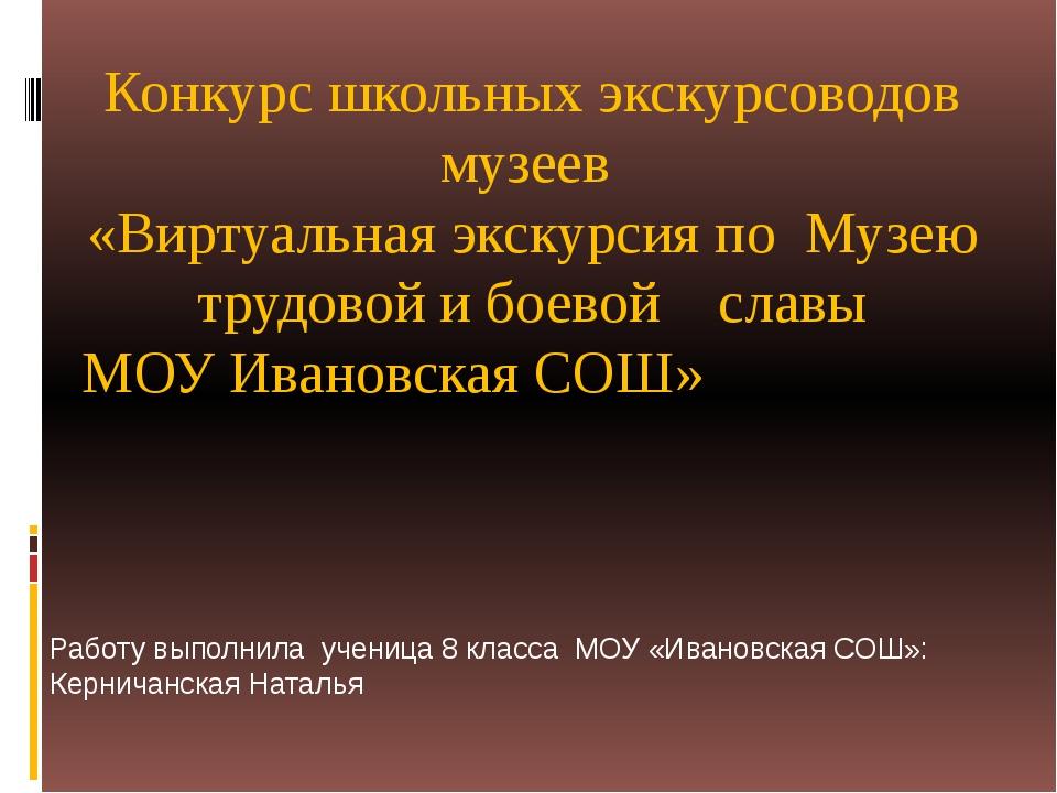 143511 Московская область, Истринский район, п.Агрогородок д.20. МОУ «Иванов...
