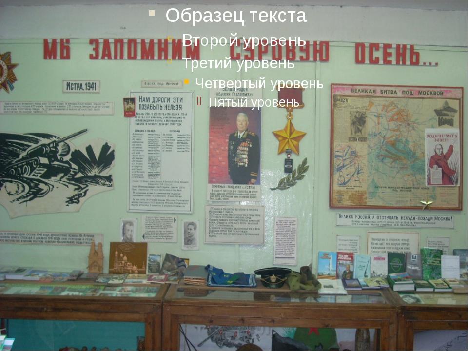 Актив музея Полканова Анжелика 11 класс Кочергина Ольга 11 класс Куницына Ан...