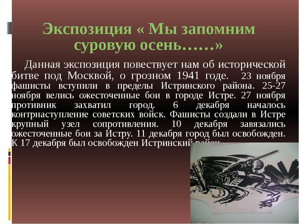 Истра 41 год Продолжает экспозицию рассказ о 9 гв. Дивизии. В декабре 1941 г...