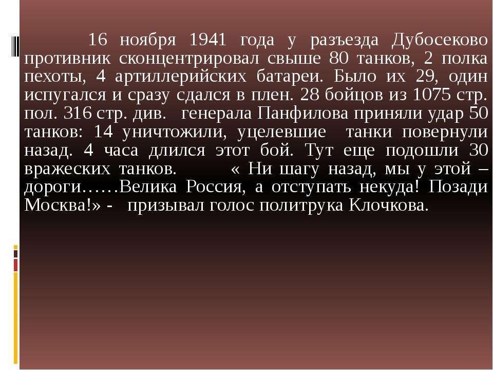 Сергей Иванович Акифьев (1925г. - 1943г.) На протяжении 17 лет группа « Поис...
