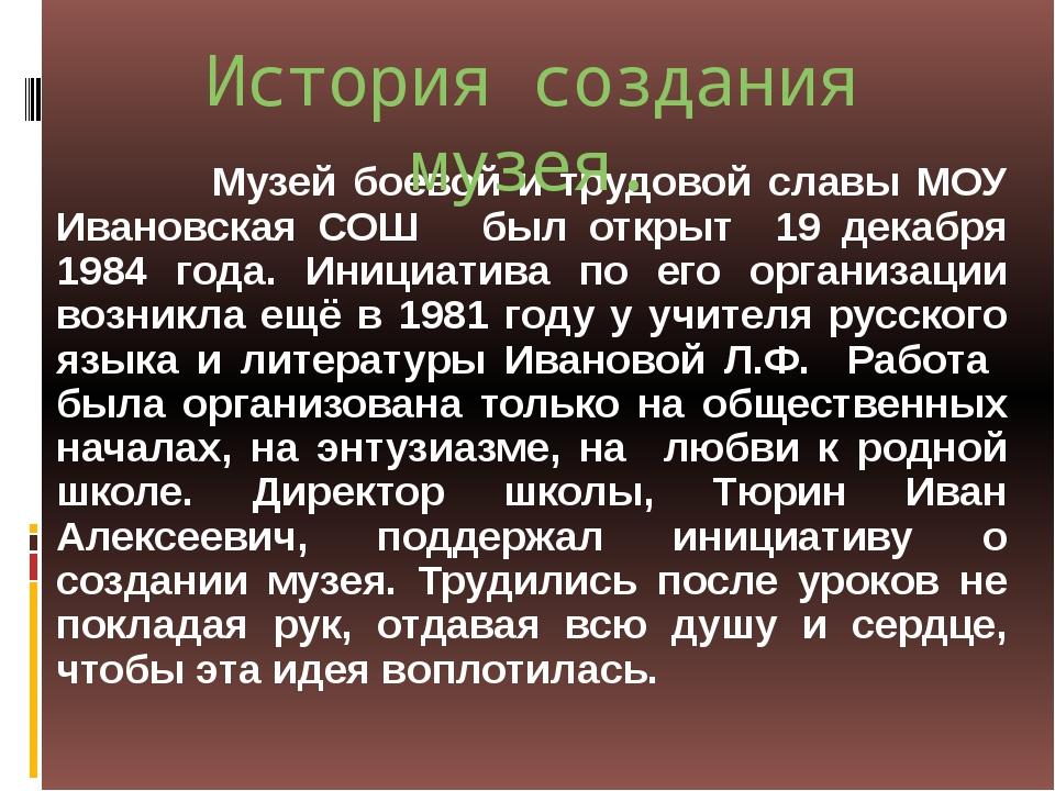 19 декабря 1984 г. Открытие музея. Ленту разрезает Иванов Николай Васильевич.