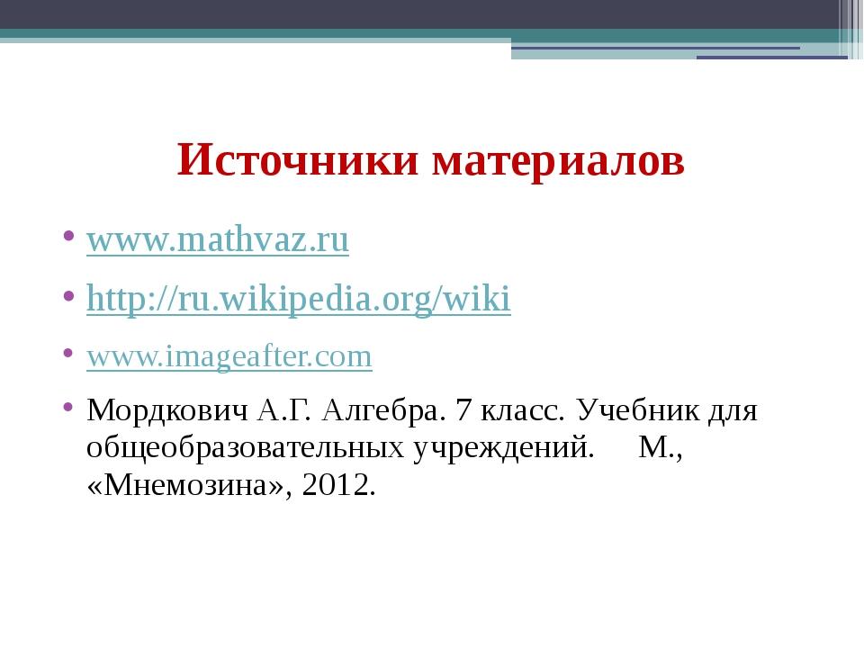 Источники материалов www.mathvaz.ru http://ru.wikipedia.org/wiki www.imageaft...