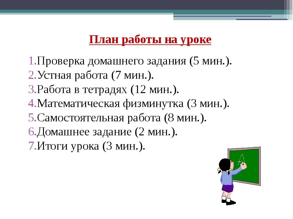 План работы на уроке Проверка домашнего задания (5 мин.). Устная работа (7 ми...