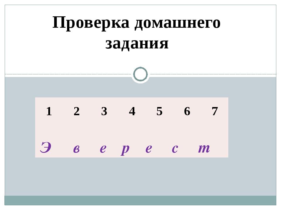 Э в е р е с т Проверка домашнего задания 1 2 3 4 5 6 7