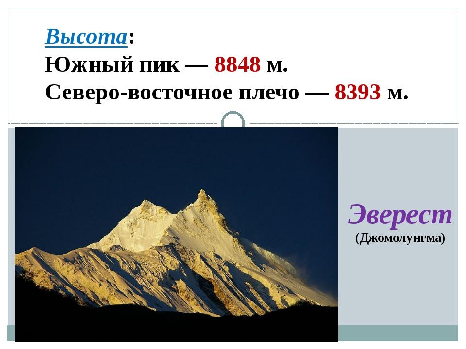 Эверест (Джомолунгма) Высота: Южный пик— 8848м. Северо-восточное плечо— 83...