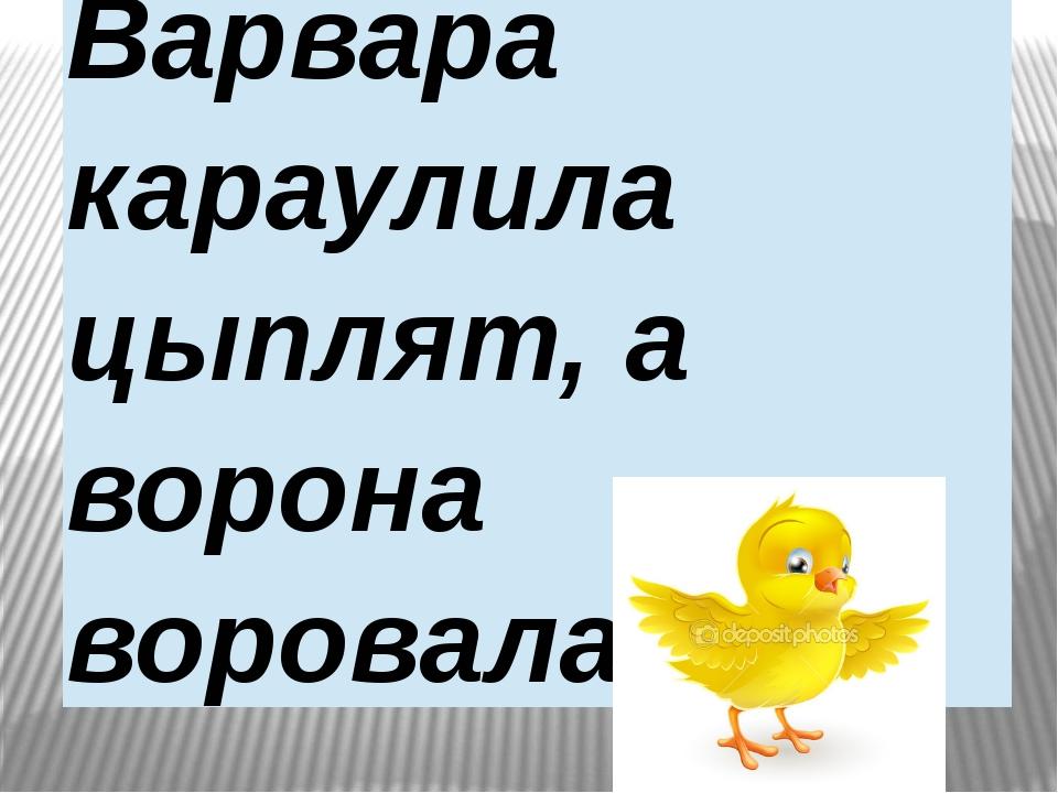 Варвара караулила цыплят, а ворона воровала