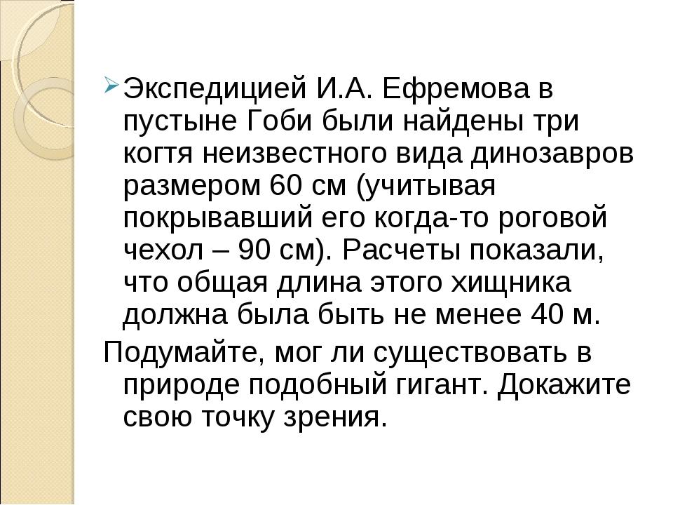 Экспедицией И.А. Ефремова в пустыне Гоби были найдены три когтя неизвестного...