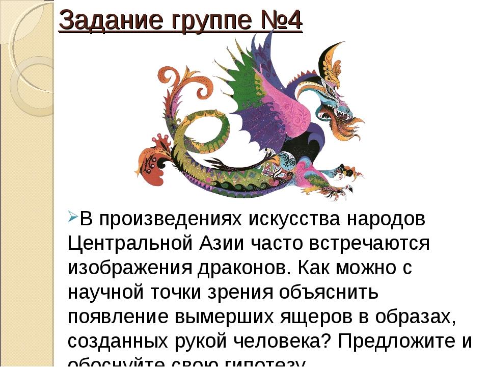 Задание группе №4 В произведениях искусства народов Центральной Азии часто вс...