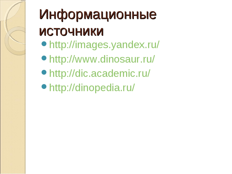Информационные источники http://images.yandex.ru/ http://www.dinosaur.ru/ htt...