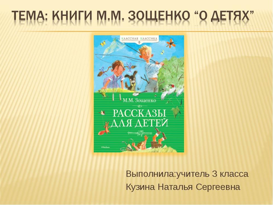 Выполнила:учитель 3 класса Кузина Наталья Сергеевна