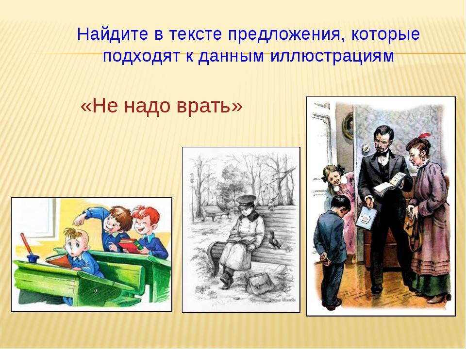 Найдите в тексте предложения, которые подходят к данным иллюстрациям «Не надо...