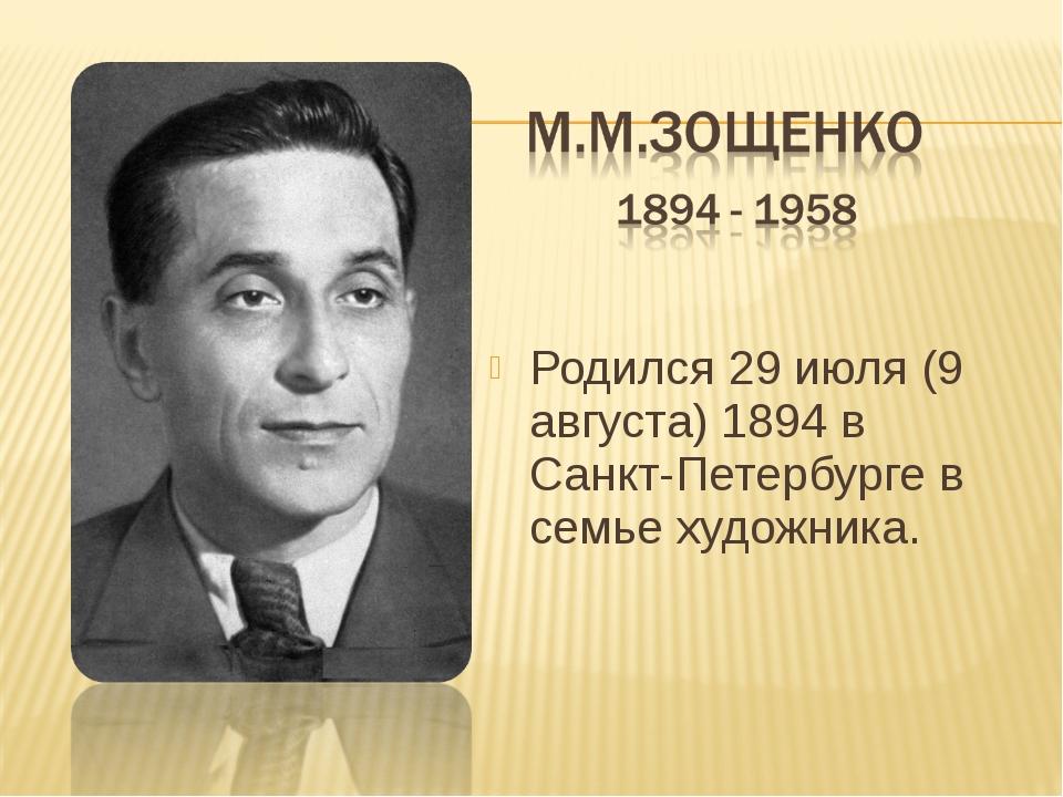Родился 29 июля (9 августа) 1894 в Санкт-Петербурге в семье художника.