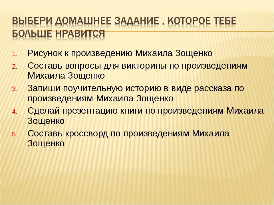 Рисунок к произведению Михаила Зощенко Составь вопросы для викторины по произ...