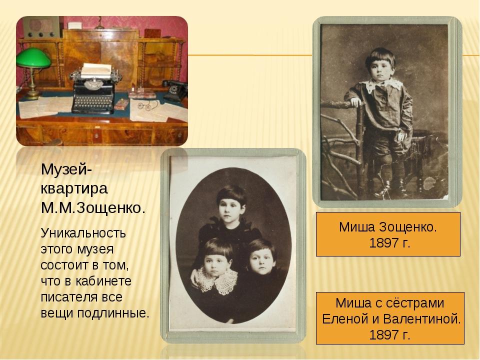 Музей-квартира М.М.Зощенко. Уникальность этого музея состоит в том, что в каб...