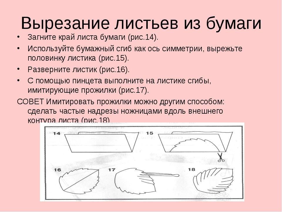 Вырезание листьев из бумаги Загните край листа бумаги (рис.14). Используйте б...