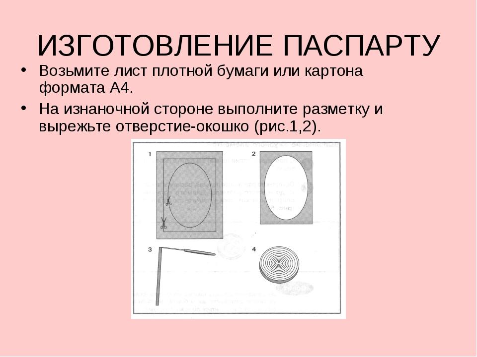 ИЗГОТОВЛЕНИЕ ПАСПАРТУ Возьмите лист плотной бумаги или картона формата А4. На...