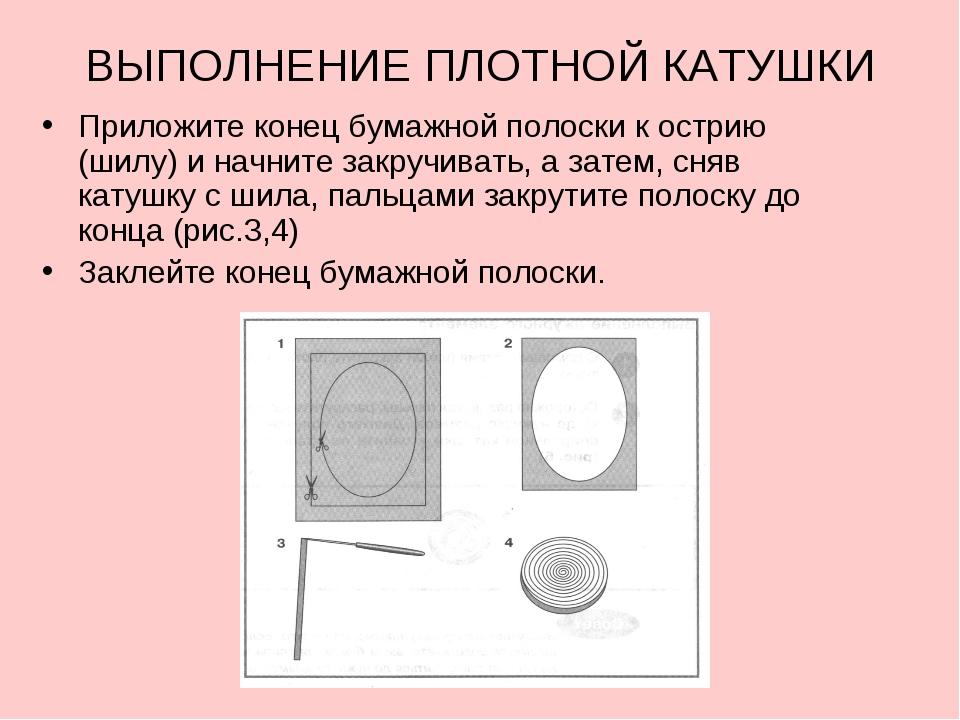 ВЫПОЛНЕНИЕ ПЛОТНОЙ КАТУШКИ Приложите конец бумажной полоски к острию (шилу) и...