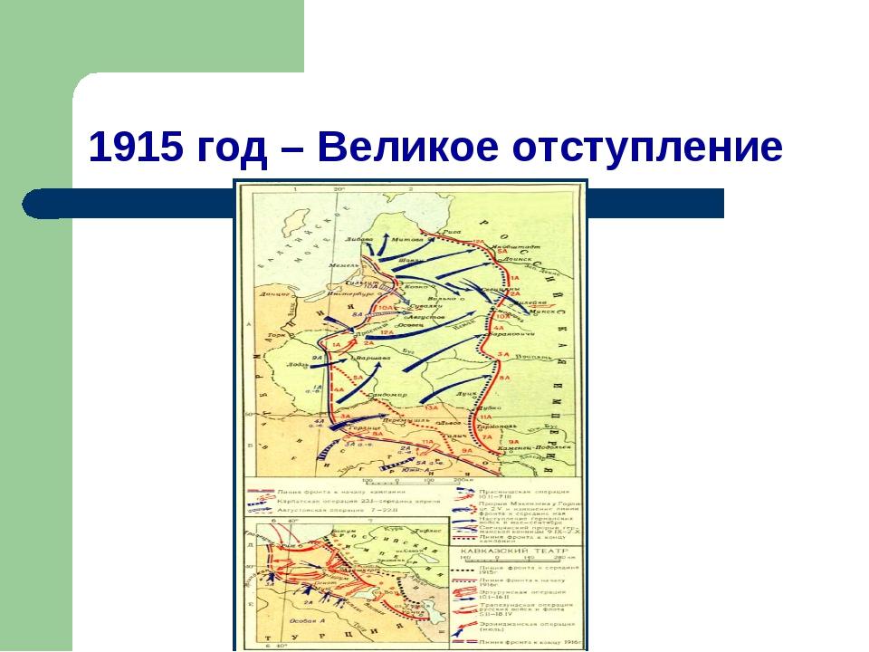 1915 год – Великое отступление