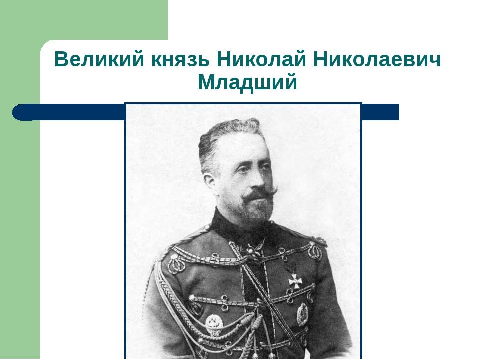 Великий князь Николай Николаевич Младший