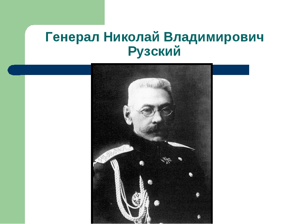 Генерал Николай Владимирович Рузский