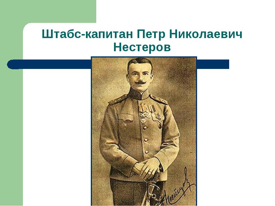 Штабс-капитан Петр Николаевич Нестеров