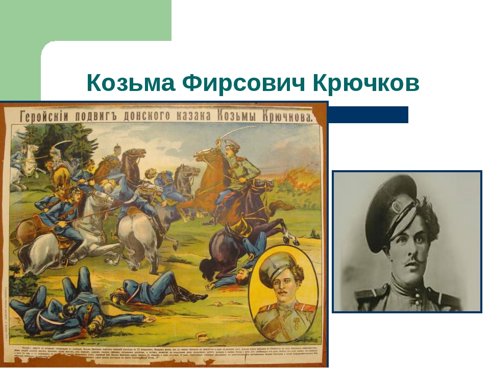 Козьма Фирсович Крючков