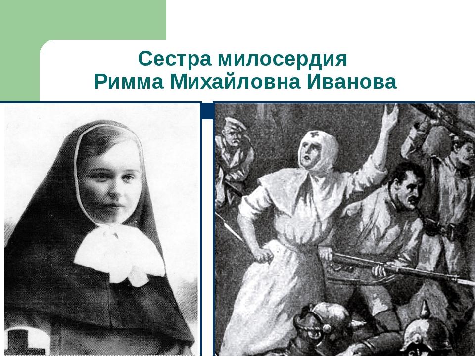 Сестра милосердия Римма Михайловна Иванова