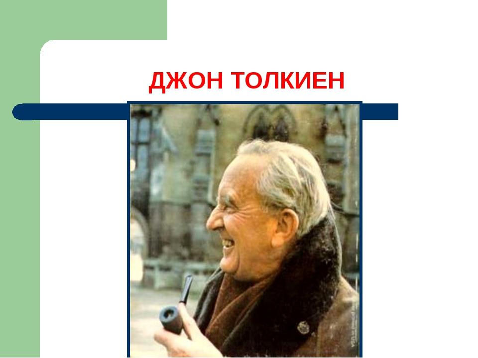 ДЖОН ТОЛКИЕН