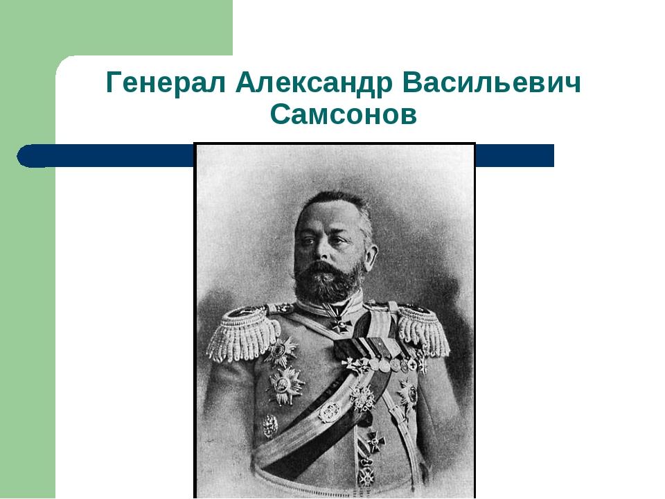 Генерал Александр Васильевич Самсонов