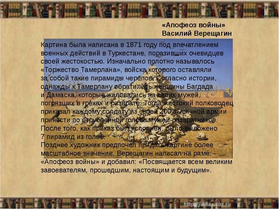 «Апофеоз войны» Василий Верещагин Картина была написана в1871 году под впеч...