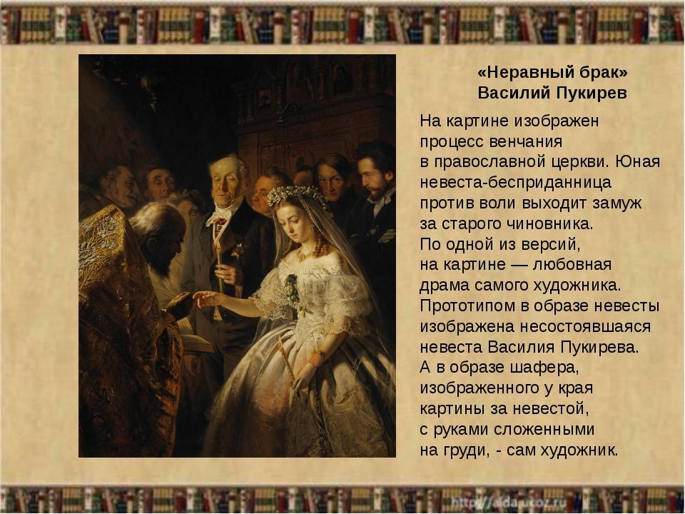«Неравный брак» Василий Пукирев Накартине изображен процесс венчания вправ...