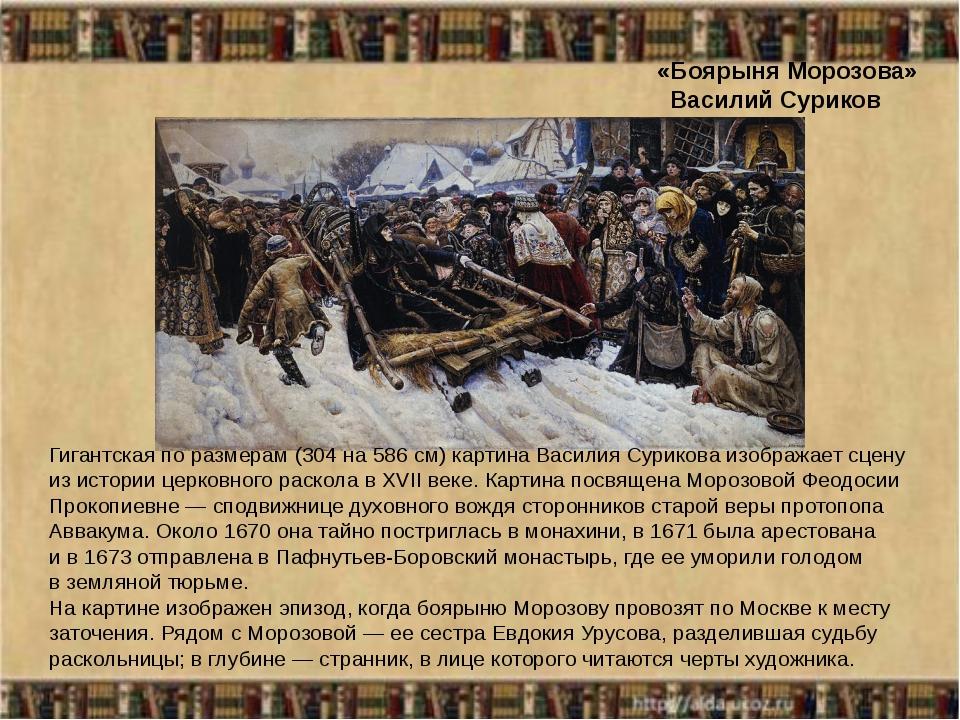 «Боярыня Морозова» Василий Суриков Гигантская поразмерам (304на 586см) ка...