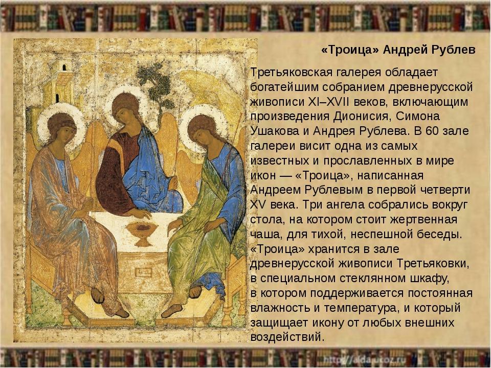 «Троица» Андрей Рублев Третьяковская галерея обладает богатейшим собранием д...