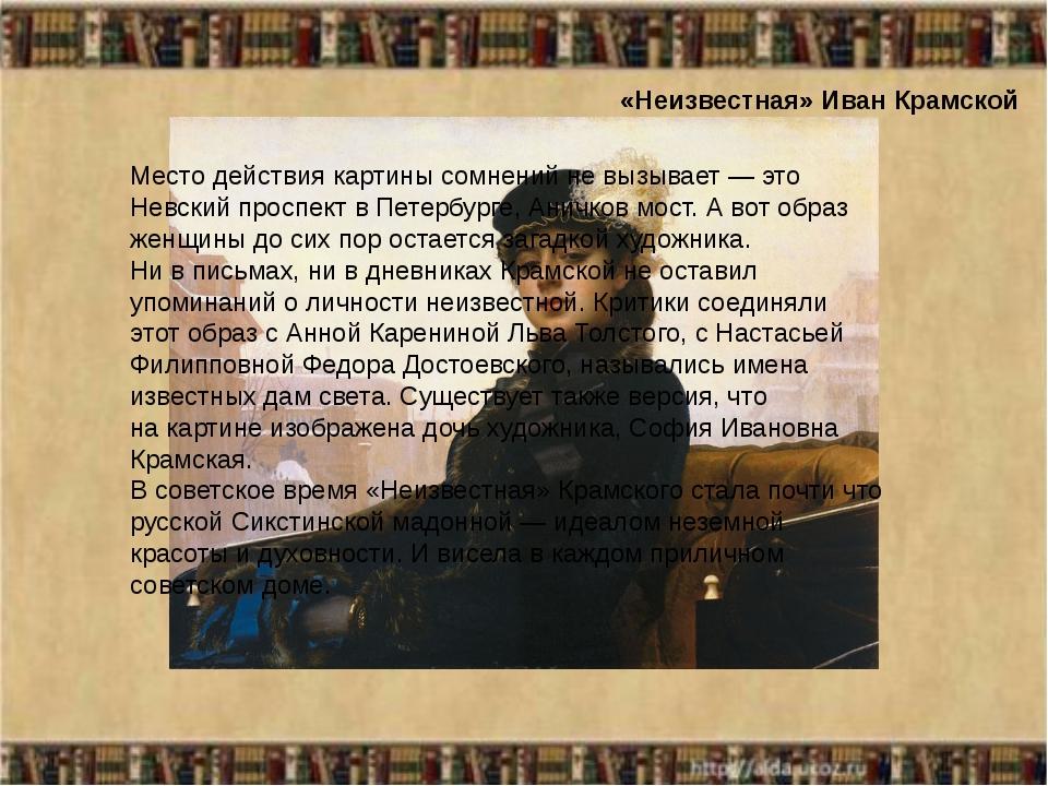 «Неизвестная» Иван Крамской Место действия картины сомнений невызывает— эт...