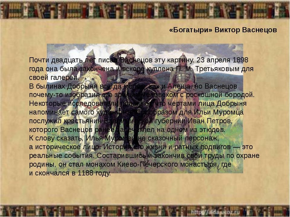 «Богатыри» Виктор Васнецов Почти двадцать лет писал Васнецов эту картину. 23...