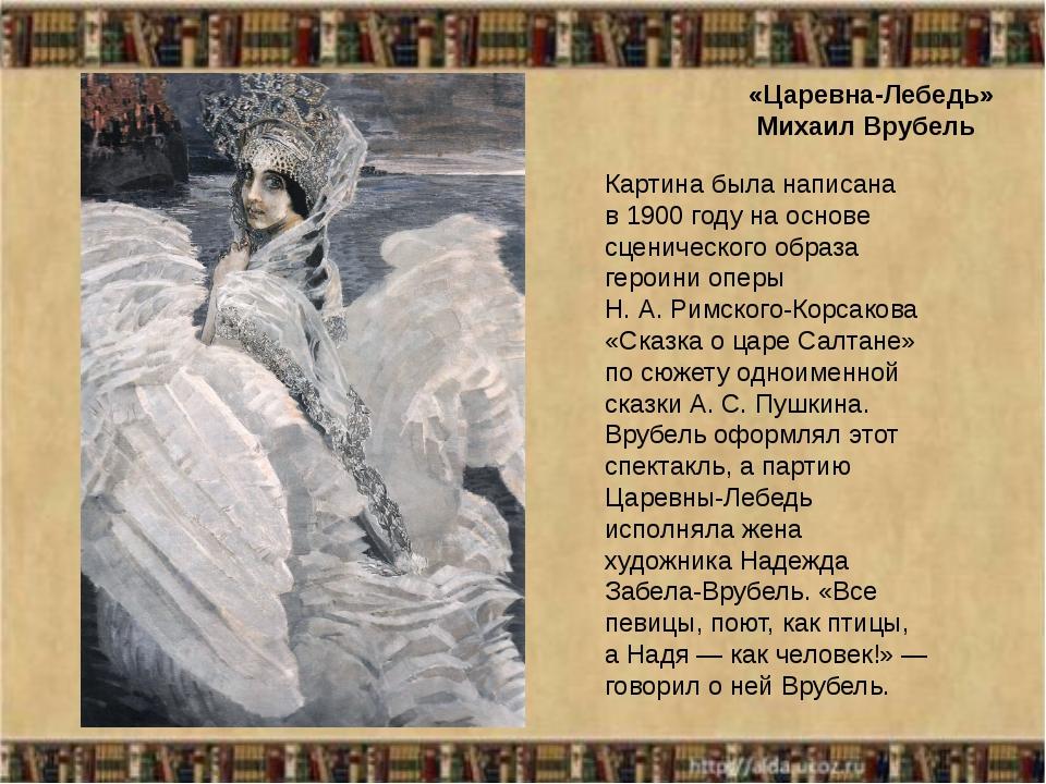«Царевна-Лебедь» Михаил Врубель Картина была написана в1900 году наоснове...