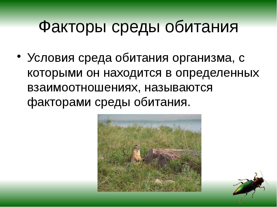 Факторы среды обитания Условия среда обитания организма, с которыми он находи...