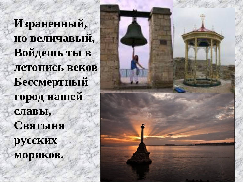 Израненный, но величавый, Войдешь ты в летопись веков Бессмертный город нашей...