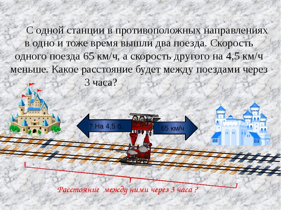 С одной станции в противоположных направлениях в одно и тоже время вышли два...