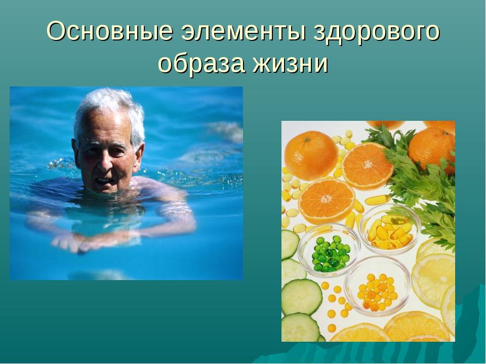 Основные элементы здорового образа жизни