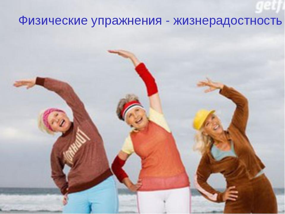 Физические упражнения - жизнерадостность Физические упражнения - жизнерадостн...